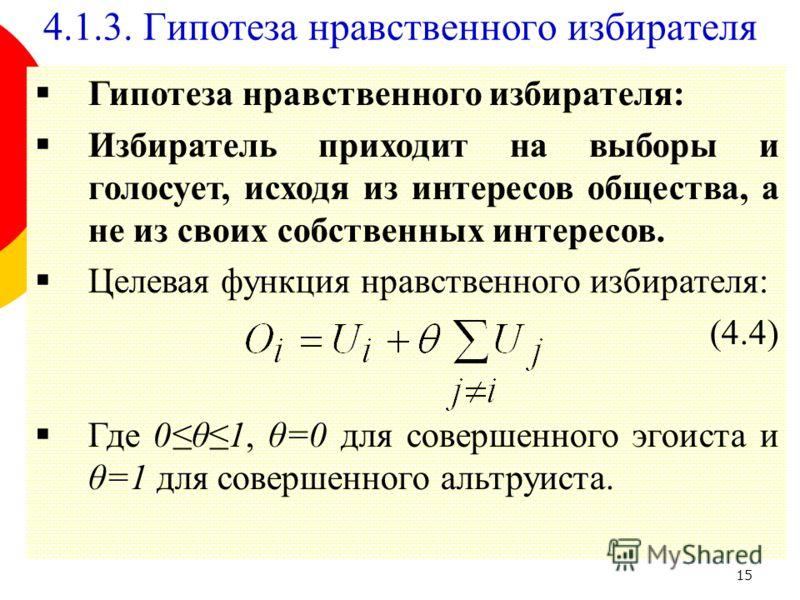 15 Гипотеза нравственного избирателя: Избиратель приходит на выборы и голосует, исходя из интересов общества, а не из своих собственных интересов. Целевая функция нравственного избирателя: (4.4) Где 0θ1, θ=0 для совершенного эгоиста и θ=1 для соверше