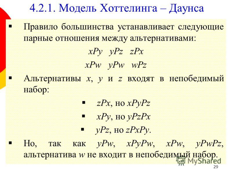 29 Правило большинства устанавливает следующие парные отношения между альтернативами: xPy yPz zPx xPw yPw wPz Альтернативы x, y и z входят в непобедимый набор: zPx, но xPyPz xPy, но yPzPx yPz, но zPxPy. Но, так как yPw, xPyPw, xPw, yPwPz, альтернатив