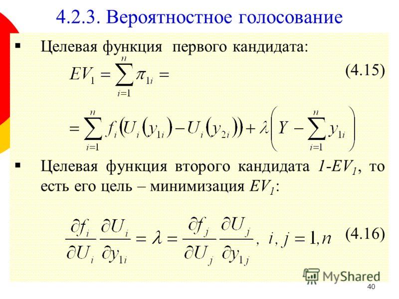 40 Целевая функция первого кандидата: (4.15) Целевая функция второго кандидата 1-EV 1, то есть его цель – минимизация EV 1 : (4.16) 4.2.3. Вероятностное голосование