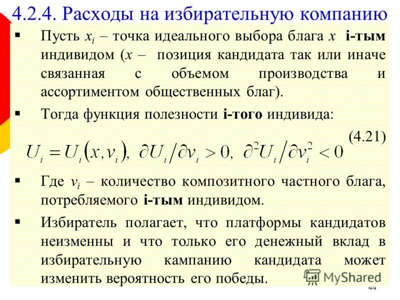 44 Пусть x i – точка идеального выбора блага x i-тым индивидом (x – позиция кандидата так или иначе связанная с объемом производства и ассортиментом общественных благ). Тогда функция полезности i-того индивида: (4.21) Где v i – количество композитног