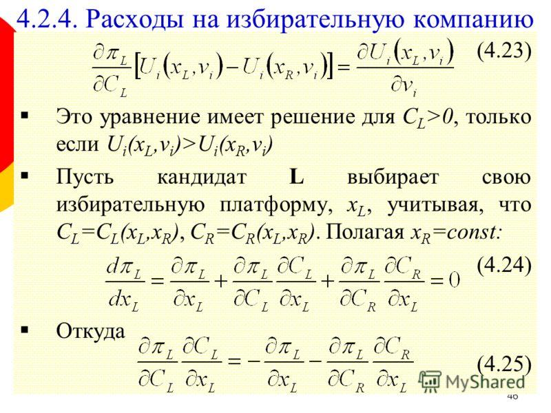 46 (4.23) Это уравнение имеет решение для C L >0, только если U i (x L,v i )>U i (x R,v i ) Пусть кандидат L выбирает свою избирательную платформу, x L, учитывая, что C L =C L (x L,x R ), C R =C R (x L,x R ). Полагая x R =const: (4.24) Откуда (4.25)