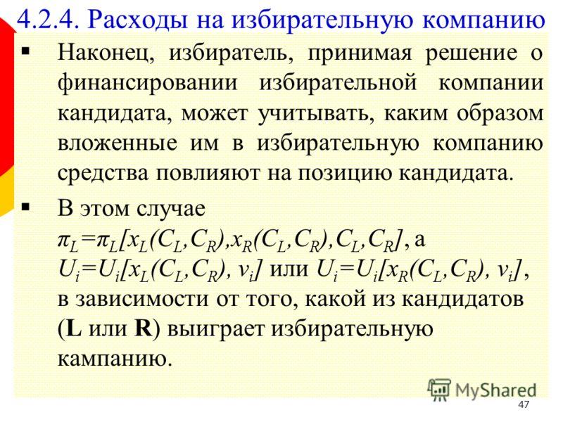 47 Наконец, избиратель, принимая решение о финансировании избирательной компании кандидата, может учитывать, каким образом вложенные им в избирательную компанию средства повлияют на позицию кандидата. В этом случае π L =π L [x L (C L,C R ),x R (C L,C