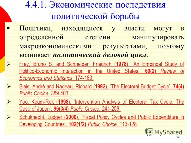 82 Политики, находящиеся у власти могут в определенной степени манипулировать макроэкономическими результатами, поэтому возникает политический деловой цикл. Frey, Bruno S. and Schneider, Friedrich ( 1978 ), An Empirical Study of Politico-Economic Int