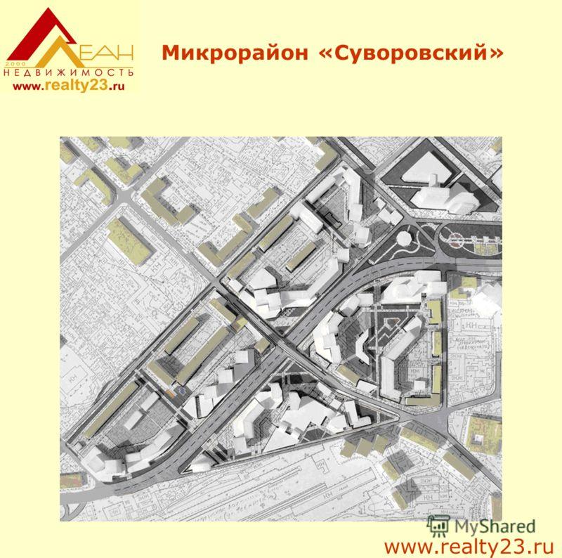 Микрорайон «Суворовский» www.realty23.ru