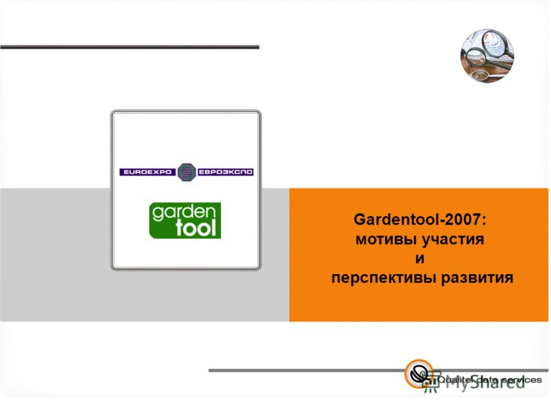 Gardentool-2007: мотивы участия и перспективы развития
