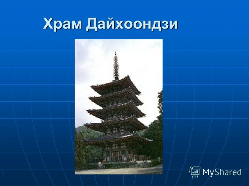 Храм Дайхоондзи