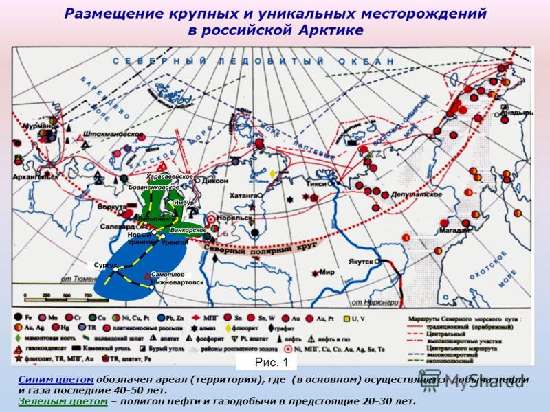 Размещение крупных и уникальных месторождений в российской Арктике Синим цветом обозначен ареал (территория), где (в основном) осуществляется добыча нефти и газа последние 40-50 лет. Зеленым цветом – полигон нефти и газодобычи в предстоящие 20-30 лет