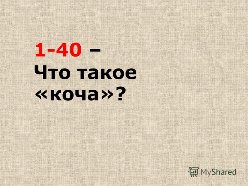 1-40 – Что такое «коча»?