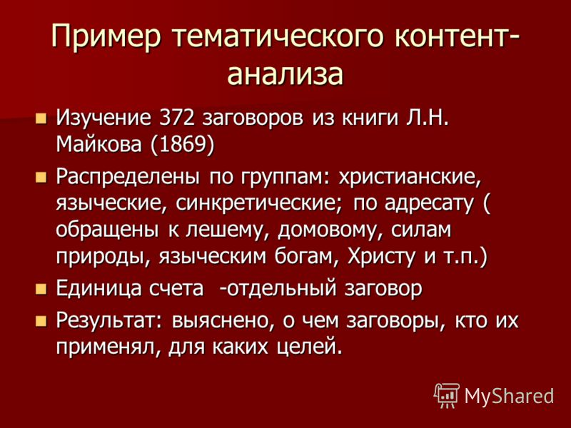 Пример тематического контент- анализа Изучение 372 заговоров из книги Л.Н. Майкова (1869) Изучение 372 заговоров из книги Л.Н. Майкова (1869) Распреде