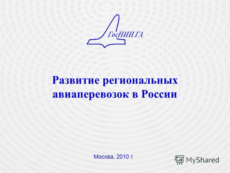 Развитие региональных авиаперевозок в России Москва, 2010 г.