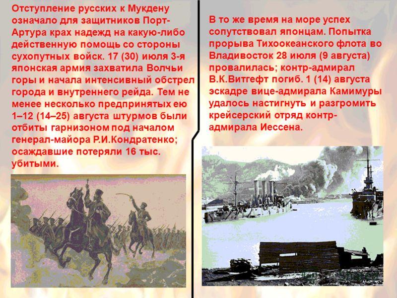 Отступление русских к Мукдену означало для защитников Порт- Артура крах надежд на какую-либо действенную помощь со стороны сухопутных войск. 17 (30) июля 3-я японская армия захватила Волчьи горы и начала интенсивный обстрел города и внутреннего рейда