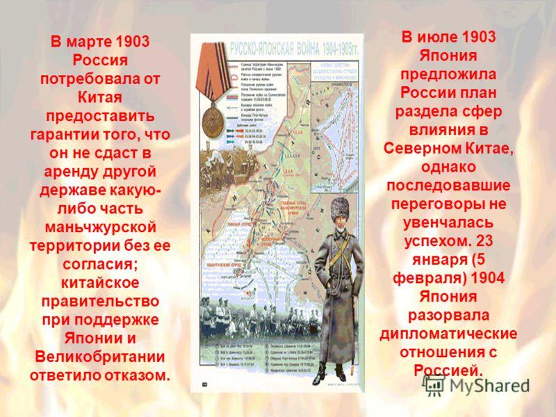 В марте 1903 Россия потребовала от Китая предоставить гарантии того, что он не сдаст в аренду другой державе какую- либо часть маньчжурской территории без ее согласия; китайское правительство при поддержке Японии и Великобритании ответило отказом. В