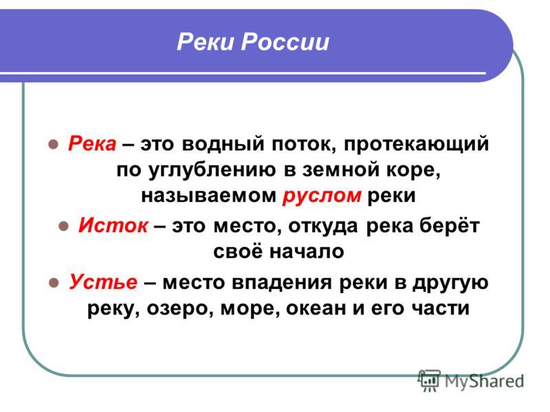 Реки россии река это водный поток
