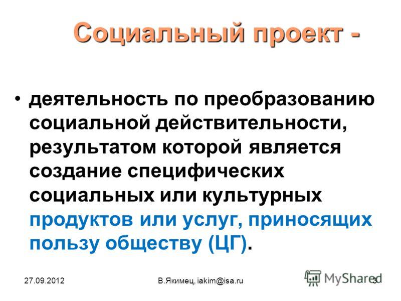 Социальный проект - В.Якимец,