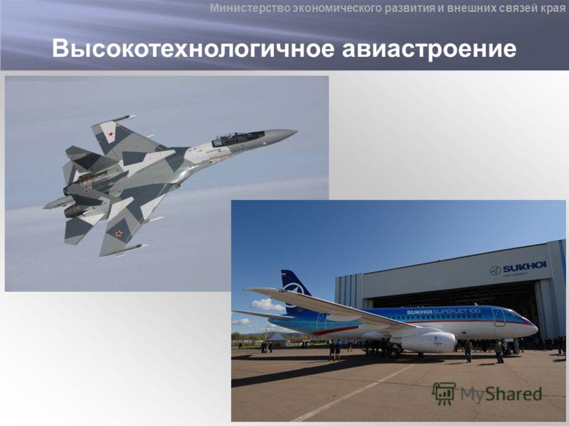 Высокотехнологичное авиастроение Министерство экономического развития и внешних связей края