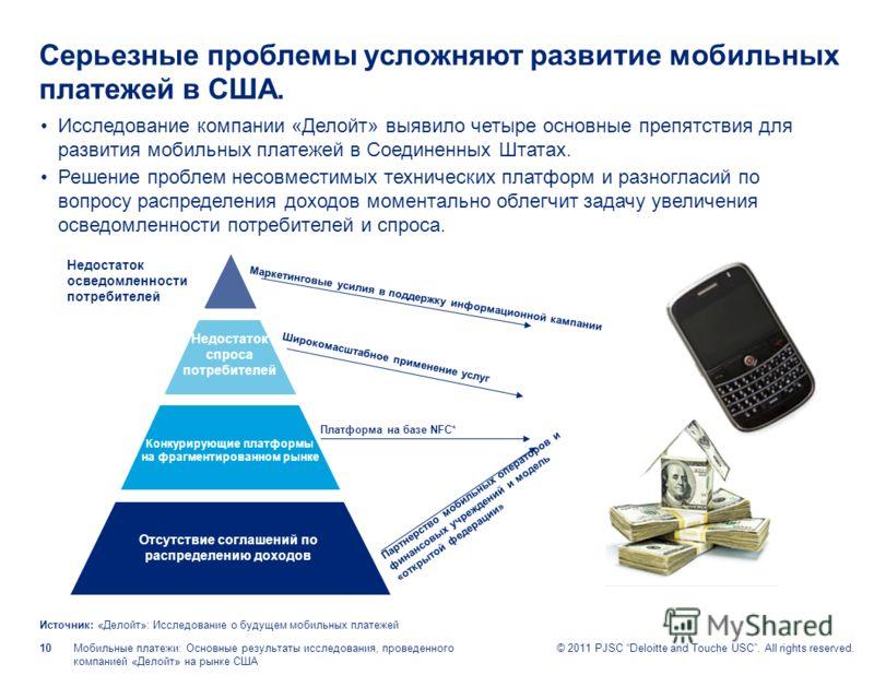 © 2011 PJSC Deloitte and Touche USC. All rights reserved.10 Серьезные проблемы усложняют развитие мобильных платежей в США. Исследование компании «Делойт» выявило четыре основные препятствия для развития мобильных платежей в Соединенных Штатах. Решен