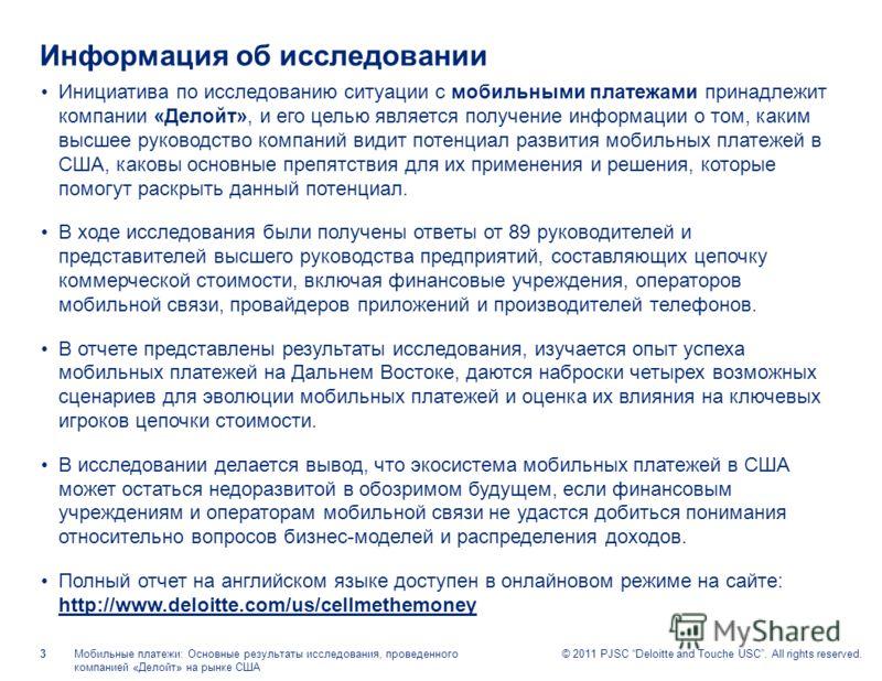 © 2011 PJSC Deloitte and Touche USC. All rights reserved.3 Информация об исследовании Инициатива по исследованию ситуации с мобильными платежами принадлежит компании «Делойт», и его целью является получение информации о том, каким высшее руководство