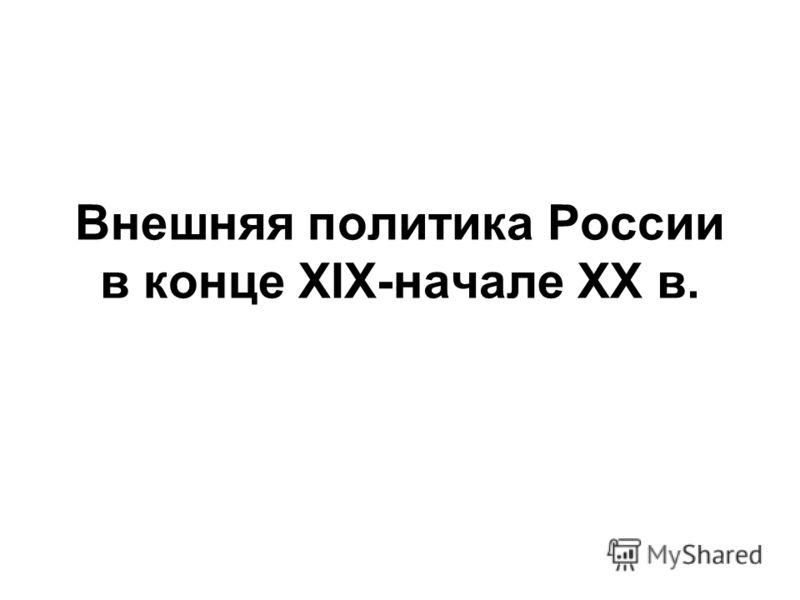 Внешняя политика России в конце XIX-начале XX в.