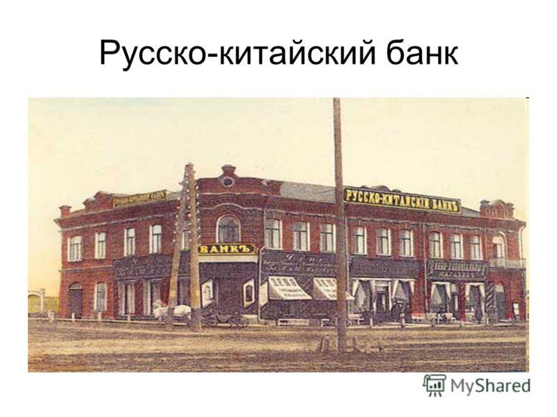 Русско-китайский банк