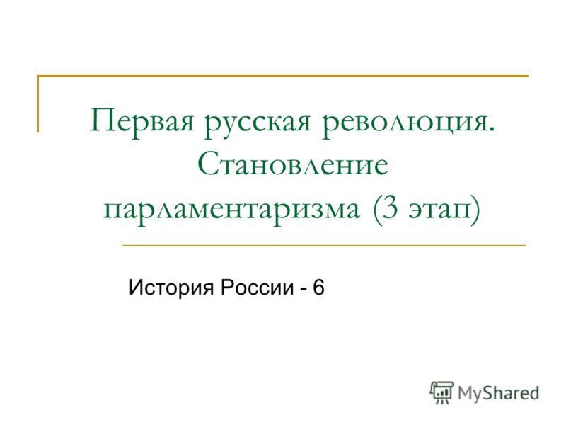 Первая русская революция. Становление парламентаризма (3 этап) История России - 6