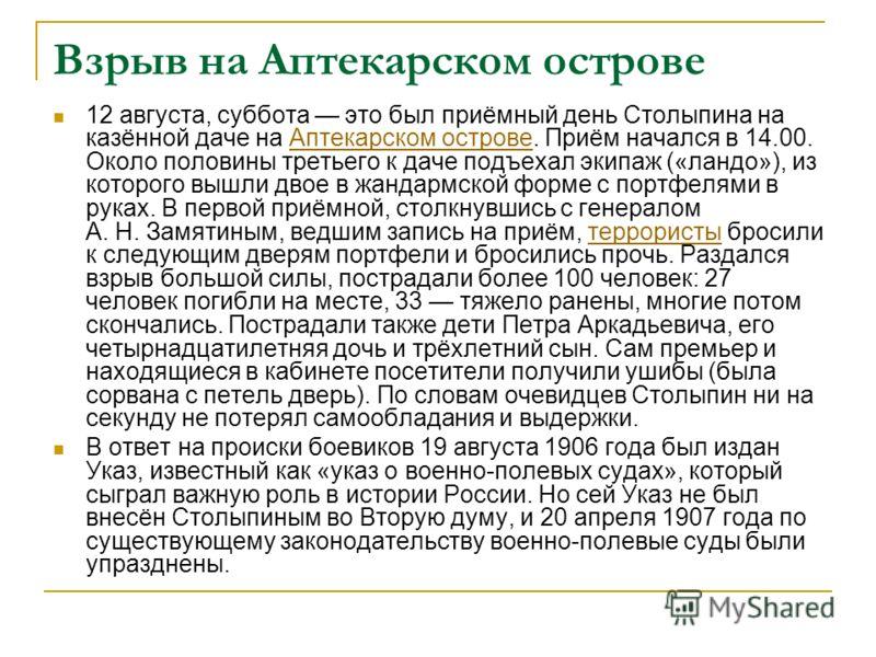 Взрыв на Аптекарском острове 12 августа, суббота это был приёмный день Столыпина на казённой даче на Аптекарском острове. Приём начался в 14.00. Около половины третьего к даче подъехал экипаж («ландо»), из которого вышли двое в жандармской форме с по