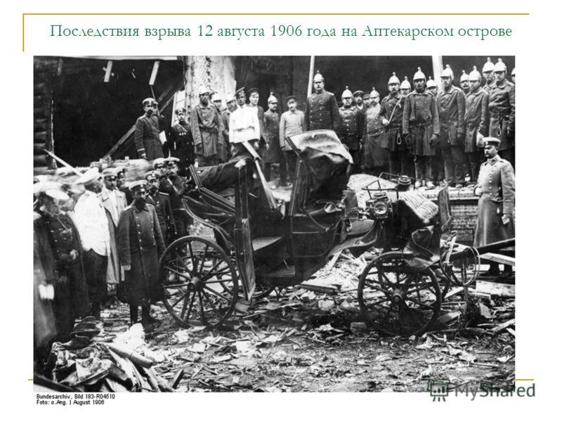 Последствия взрыва 12 августа 1906 года на Аптекарском острове 1