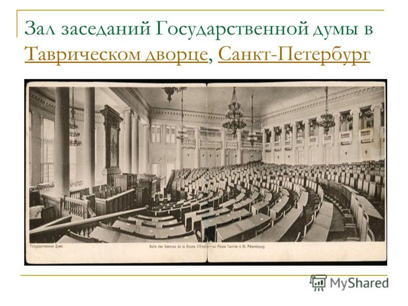 Зал заседаний Государственной думы в Таврическом дворце, Санкт-Петербург Таврическом дворцеСанкт-Петербург ф