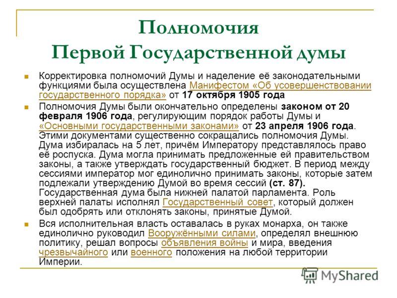 Полномочия Первой Государственной думы Корректировка полномочий Думы и наделение её законодательными функциями была осуществлена Манифестом «Об усовершенствовании государственного порядка» от 17 октября 1905 годаМанифестом «Об усовершенствовании госу