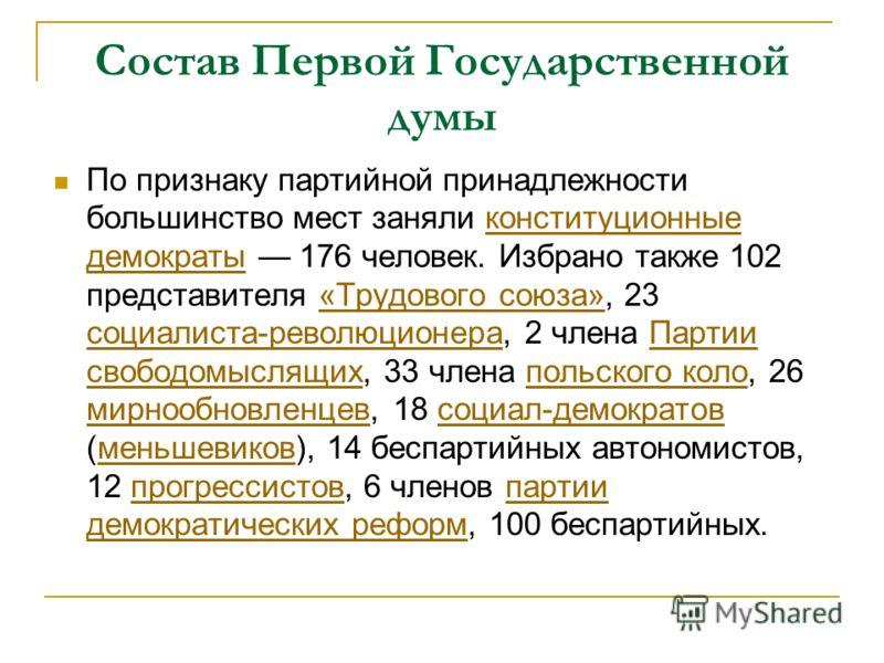 Состав Первой Государственной думы По признаку партийной принадлежности большинство мест заняли конституционные демократы 176 человек. Избрано также 102 представителя «Трудового союза», 23 социалиста-революционера, 2 члена Партии свободомыслящих, 33