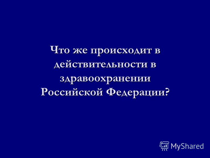Что же происходит в действительности в здравоохранении Российской Федерации?