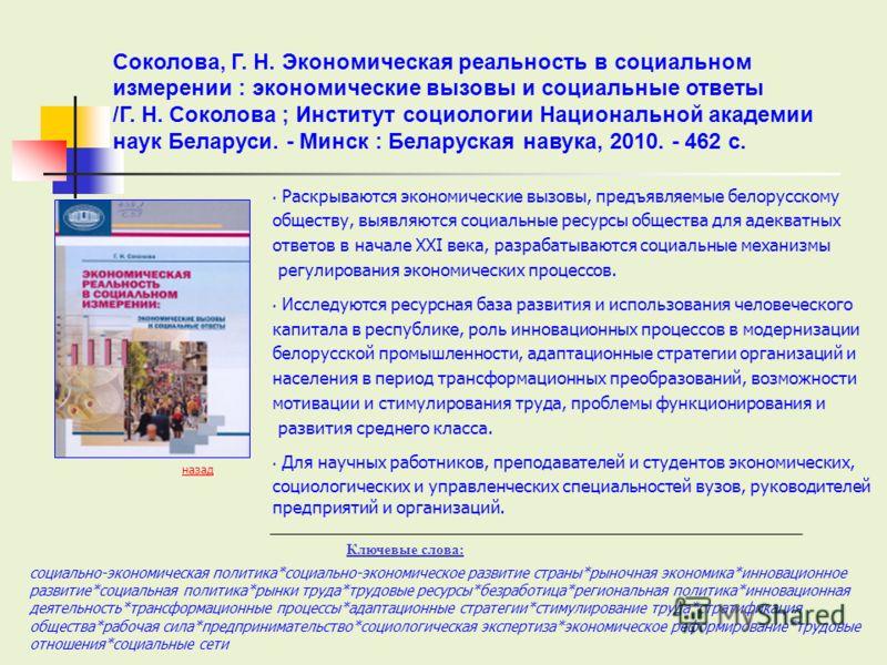 Раскрываются экономические вызовы, предъявляемые белорусскому обществу, выявляются социальные ресурсы общества для адекватных ответов в начале XXI века, разрабатываются социальные механизмы регулирования экономических процессов. Исследуются ресурсная