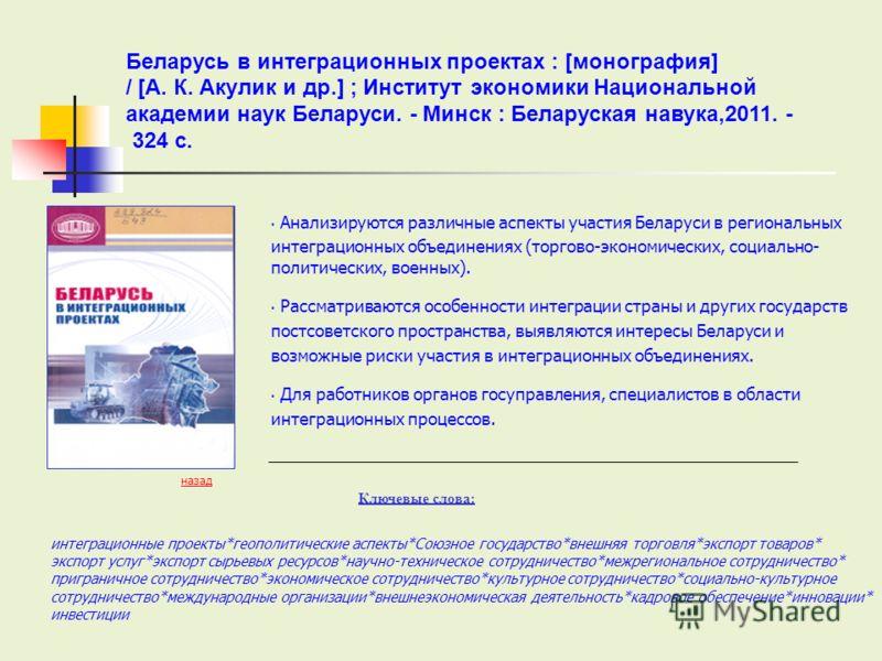 Анализируются различные аспекты участия Беларуси в региональных интеграционных объединениях (торгово-экономических, социально- политических, военных). Рассматриваются особенности интеграции страны и других государств постсоветского пространства, выяв