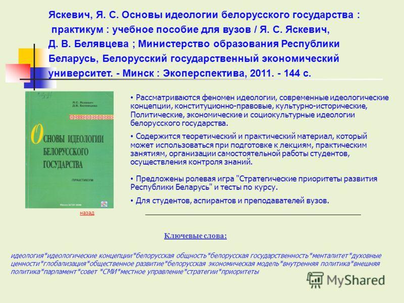Ключевые слова: идеология*идеологические концепции*белорусская общность*белорусская государственность*менталитет*духовные ценности*глобализация*общественное развитие*белорусская экономическая модель*внутренняя политика*внешняя политика*парламент*сове