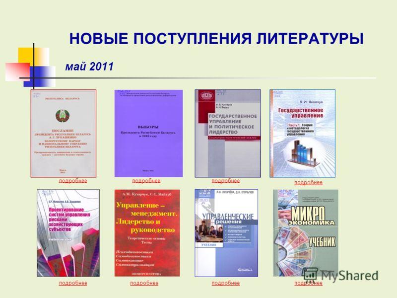 подробнее НОВЫЕ ПОСТУПЛЕНИЯ ЛИТЕРАТУРЫ май 2011 подробнее