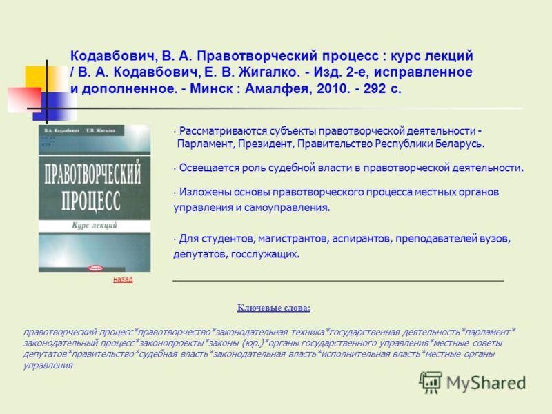 Рассматриваются субъекты правотворческой деятельности - Парламент, Президент, Правительство Республики Беларусь. Освещается роль судебной власти в правотворческой деятельности. Изложены основы правотворческого процесса местных органов управления и са