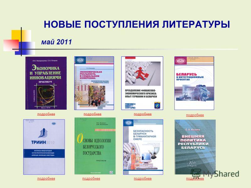 НОВЫЕ ПОСТУПЛЕНИЯ ЛИТЕРАТУРЫ май 2011 подробнее