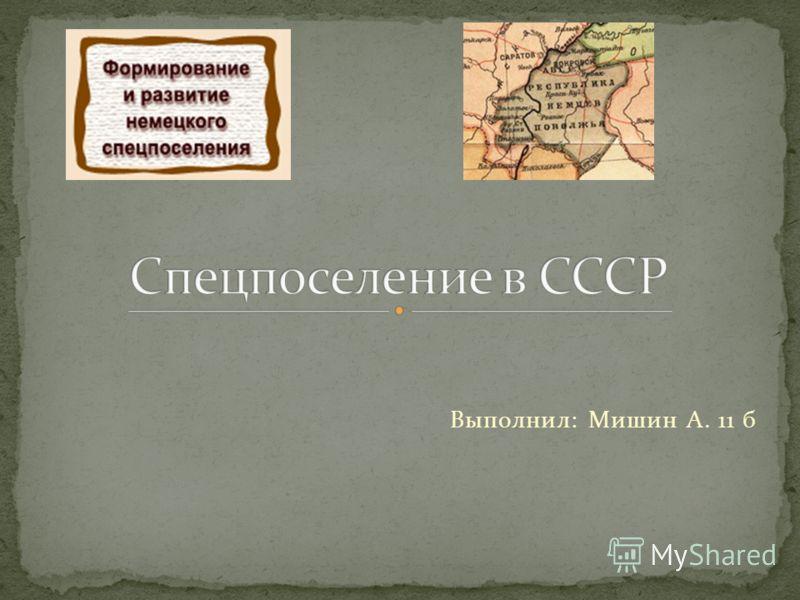 Выполнил: Мишин А. 11 б
