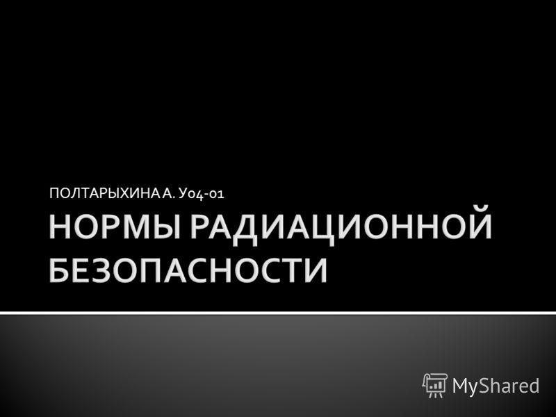 ПОЛТАРЫХИНА А. У04-01