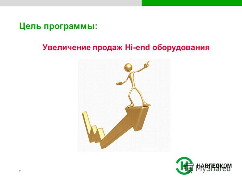 22 Цель программы: Увеличение продаж Hi-end оборудования