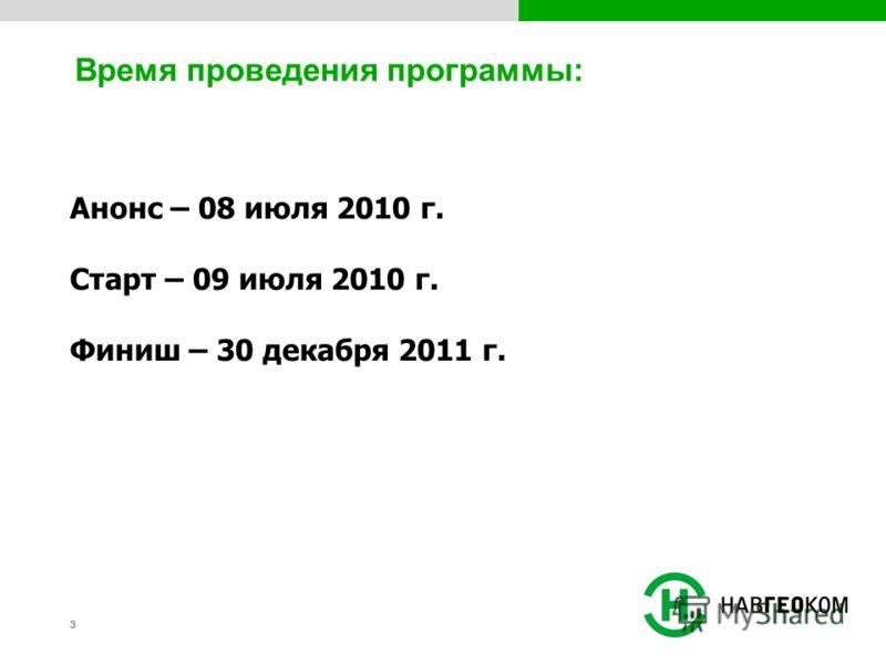 33 Время проведения программы: Анонс – 08 июля 2010 г. Старт – 09 июля 2010 г. Финиш – 30 декабря 2011 г.