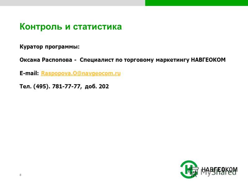 88 Контроль и статистика Куратор программы: Оксана Распопова - Специалист по торговому маркетингу НАВГЕОКОМ E-mail: Raspopova.O@navgeocom.ruRaspopova.O@navgeocom.ru Тел. (495). 781-77-77, доб. 202