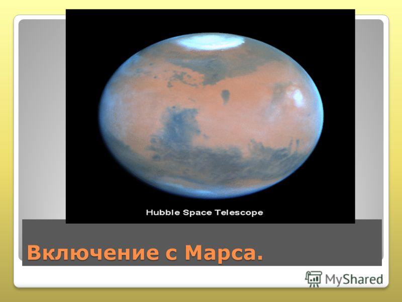 Включение с Марса. 13