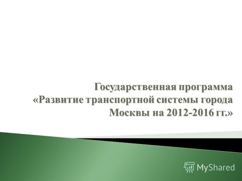 Государственная программа «Развитие транспортной системы города Москвы на 2012-2016 гг.»