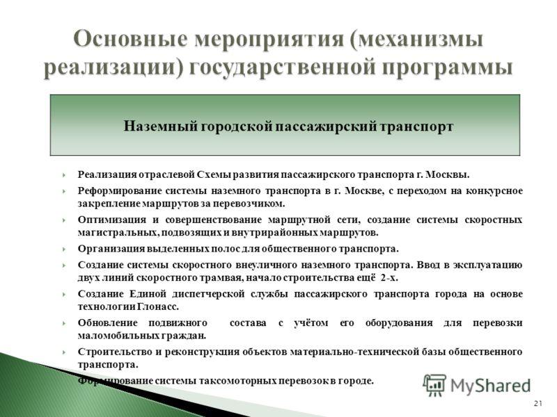 Реализация отраслевой Схемы развития пассажирского транспорта г. Москвы. Реформирование системы наземного транспорта в г. Москве, с переходом на конкурсное закрепление маршрутов за перевозчиком. Оптимизация и совершенствование маршрутной сети, создан
