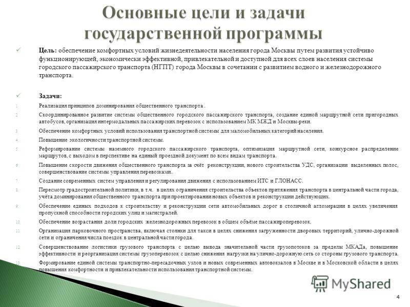 Цель: обеспечение комфортных условий жизнедеятельности населения города Москвы путем развития устойчиво функционирующей, экономически эффективной, привлекательной и доступной для всех слоев населения системы городского пассажирского транспорта (НГПТ)