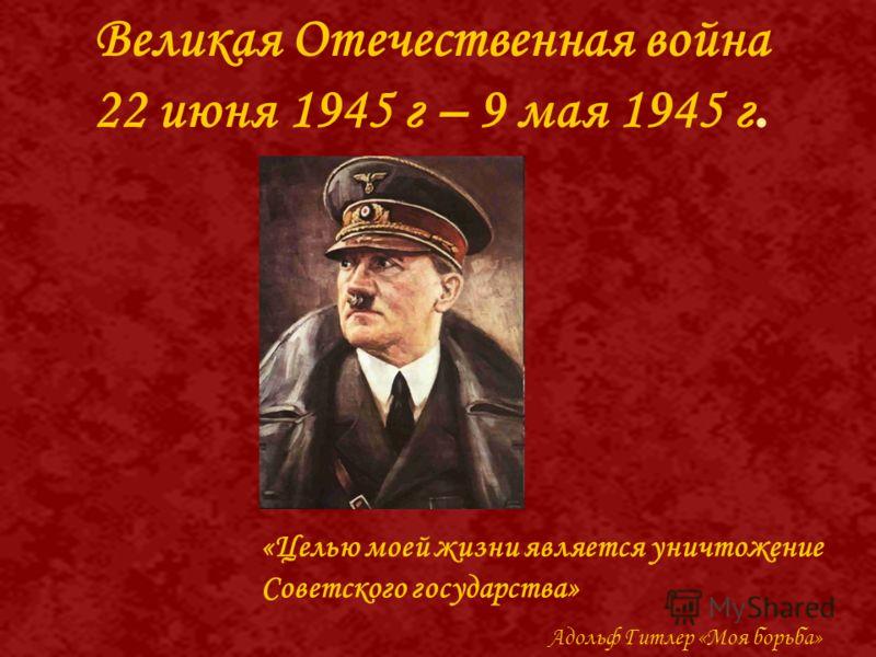 Великая Отечественная война 22