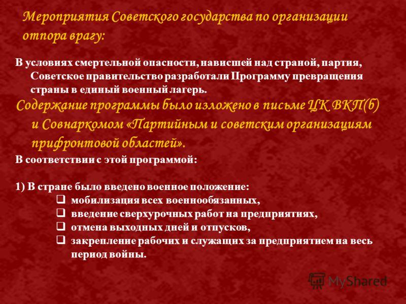 В условиях смертельной опасности, нависшей над страной, партия, Советское правительство разработали Программу превращения страны в единый военный лагерь. Содержание программы было изложено в письме ЦК ВКП(б) и Совнаркомом «Партийным и советским орган