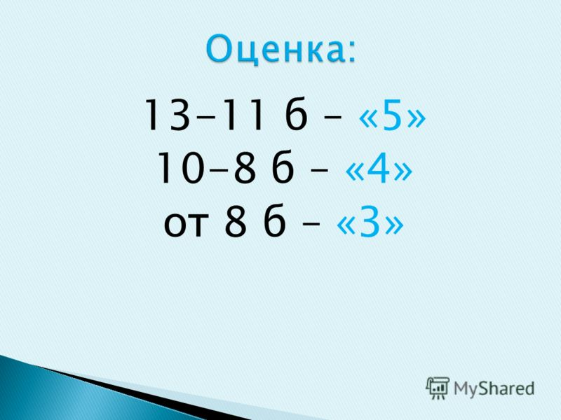 13-11 б – «5» 10-8 б – «4» от 8 б – «3»