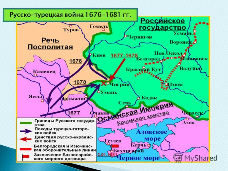 Русско-турецкая война 1676-1681 гг.