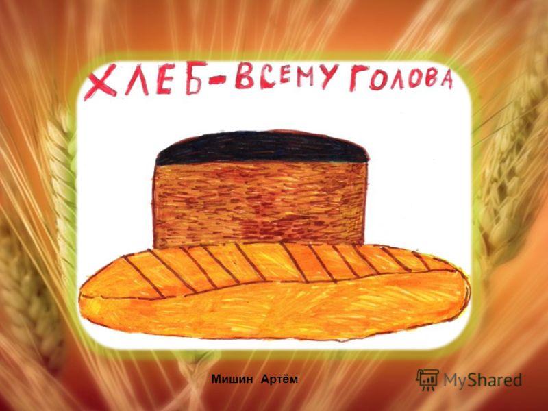 Мишин Артём